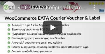 WooCommerce ELTA Courier Voucher & Label - 2